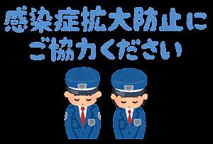 「感染症拡大防止にご協力ください」のイラスト(警備員)