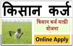 झारखण्ड कृषि ऋण माफी योजना के लिए आवेदन व दस्तावेज, दास्तावेज व सूची   Jharkhand Rin Mafi Yojana