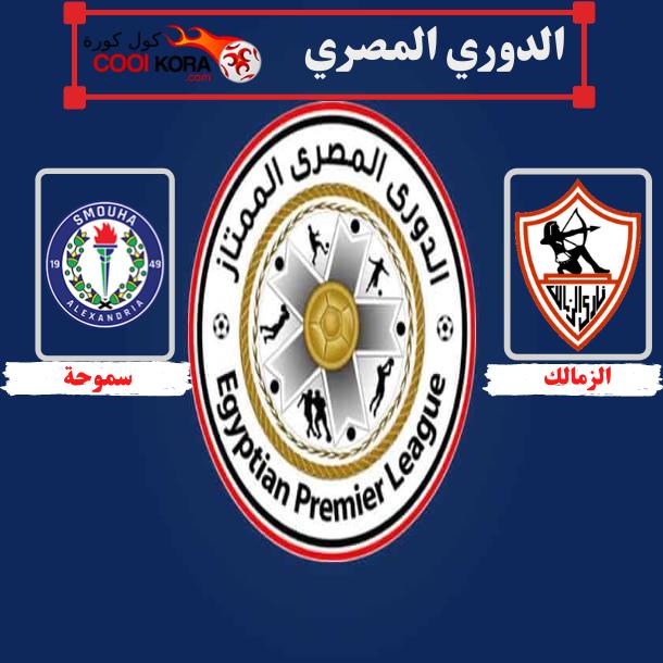 تقرير مباراة الزمالك أمام سموحة الدوري المصري