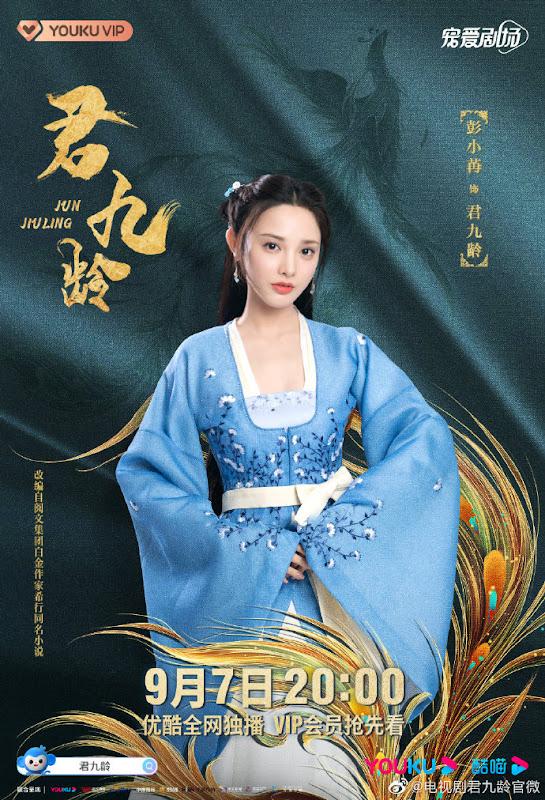 จวินจิ่วหลิง (เผิงเสี่ยวหร่าน) @ Jun Jiu Ling หวนชะตารัก (君九龄)