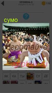 на арене представители мужчин которые занимаются сумо 3 уровень