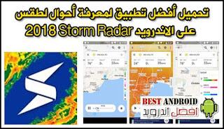 تحميل أفضل برنامج للطقس على الاندرويد Storm Radar 2018 ، تطبيق الطقس لموبايل سامسونج ، تطبيق الطقس بشكل مباشر Apk