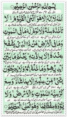 Download ayatul kursi with urdu translation.