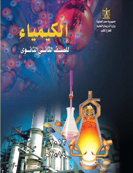 كتاب الوزارة الكيمياء للصف الثاني الثانوى الترم الأول والثاني 2019