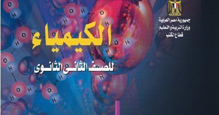 كتاب الكيمياء للصف الثالث ثانوي المنهج السوداني