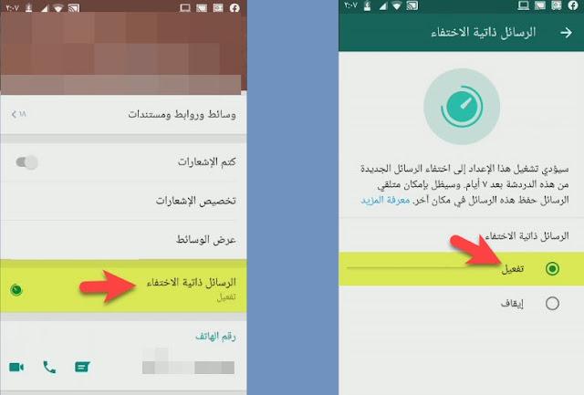 طريقة تفعيل وايقاف الرسائل ذاتية الاختفاء في الواتس اب