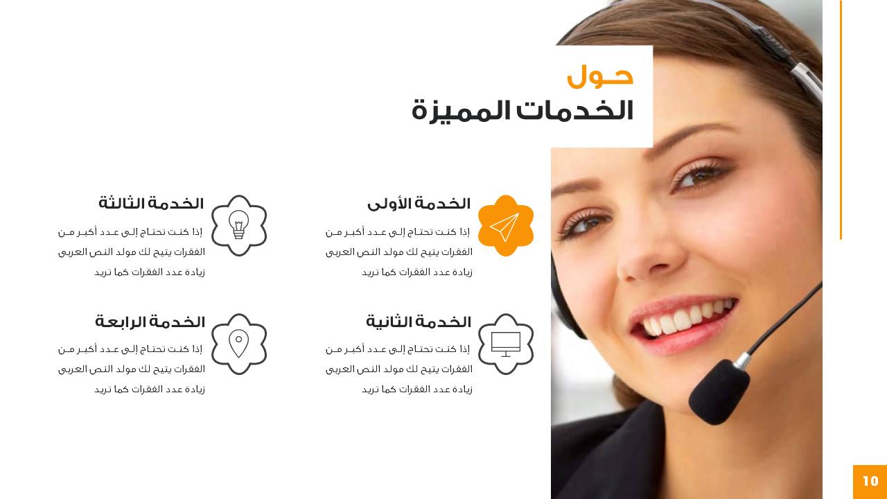 تنزيل عرض بوربوينت عربي متحرك قابل للتعديل والكتابة عليه 2017 مجاناً