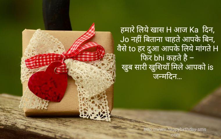Happy Birthday in hindi  2021