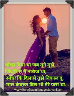 Shayari photo | Love Shayari With Image In Hindi