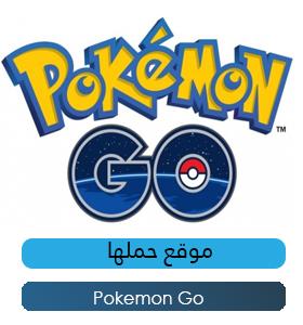 تحميل لعبة بوكيمون جو Download Pokemon Go 2020 الحديثه للأندرويد والأيفون مجاناً