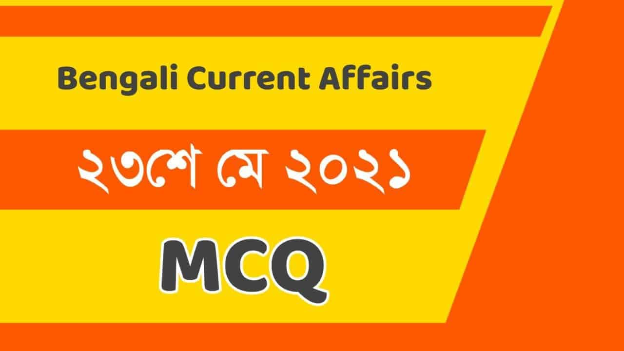 23rd May 2021 Bengali Current Affairs