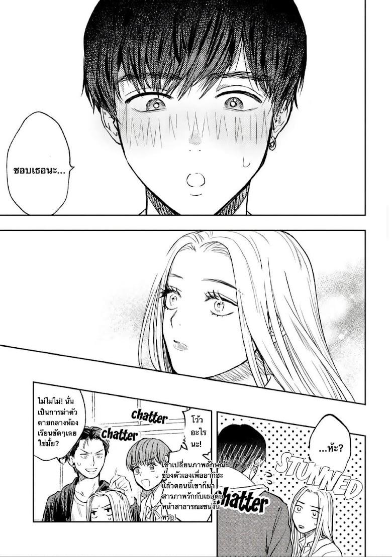 I Love You, Miki! - หน้า 10