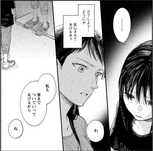はじめて の ケダモノ 7 巻 ネタバレ