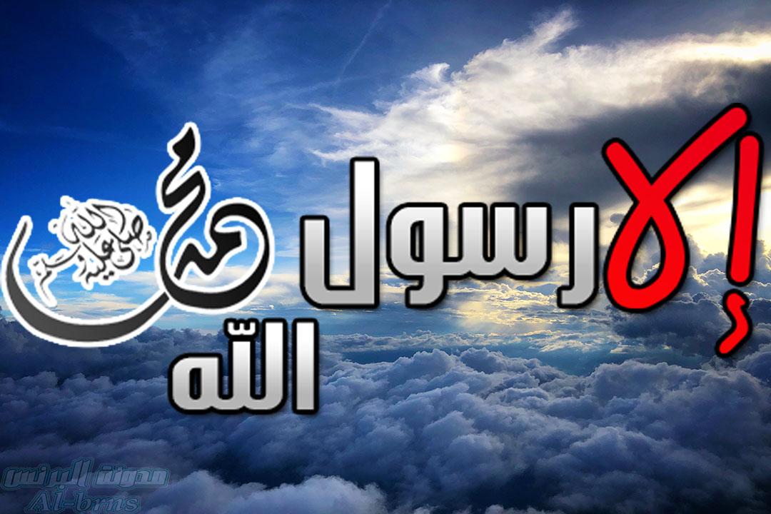 صور مكتوب عليها إلا رسول الله محمد (5)