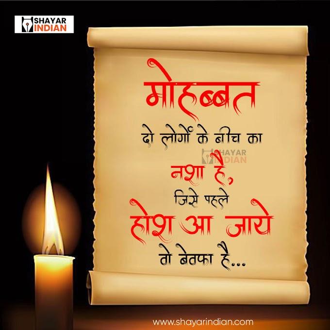 Best Mohabbat Shayari Status Image in Hindi