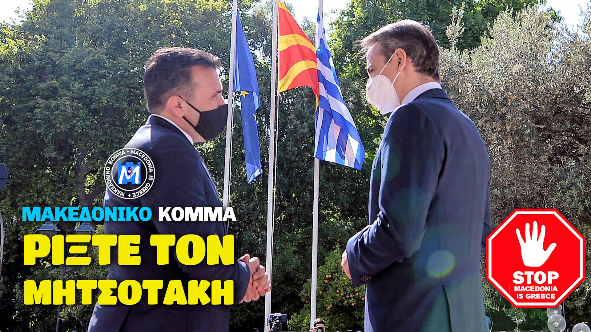 """ΜΑΚΕΔΟΝΙΚΟ ΚΟΜΜΑ ΣΕ ΚΑΡΑΜΑΝΛΗ - ΣΑΜΑΡΑ: ΡΙΞΤΕ ΤΟΝ ΜΗΤΣΟΤΑΚΗ! Έκτακτο """"διάγγελμα"""" του Αρχηγού του Μακεδονικού Κόμματος"""