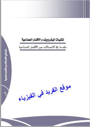 كتاب مقدمة في الاتصالات عبر الأقمار الصناعية pdf، أجيال الأقمار الصناعية، الاتصالات عبر الأقمار الصناعية، خدمات الأقمار، الأساسيات التقنية للأقمار