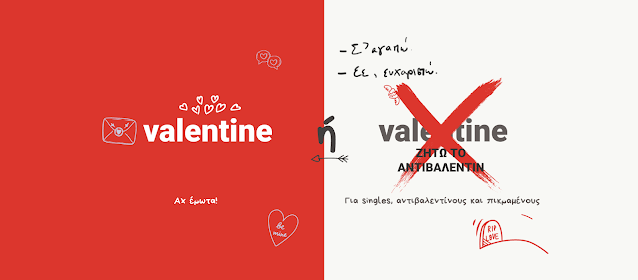 anti-valentine