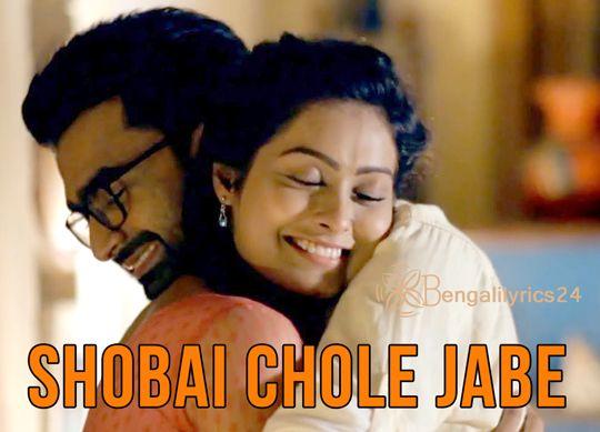 Shobai Chole Jabe - Imran & Palak Muchhal