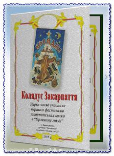 http://ozdorov.info/book/koljadnyk/