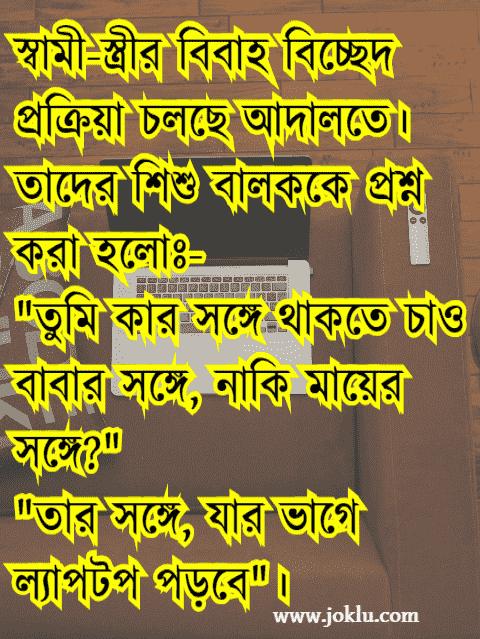 Laptop life Bengali short joke