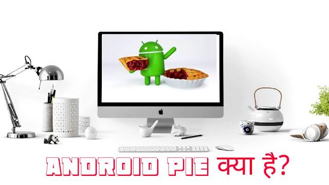 Android Pie kya hai?