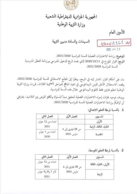 وزارة التربية تنشر رزنامة الإختبارات الفصلية للسنة الدراسية 2020-2021