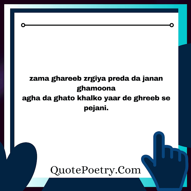 Pashto Poetry Love 2 lines - Shayari In Pashto