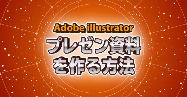 イラレでプレゼン資料を作る方法 illustrator CC 使い方