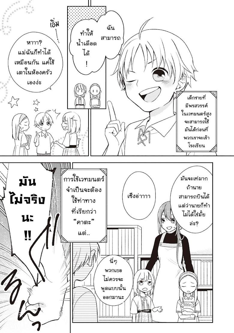 Wakeari Madoushi wa Shizuka ni Kurashitai - หน้า 7