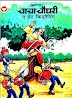 [PDF] Chacha Chaudhary And Great Kidnaping In Pdf