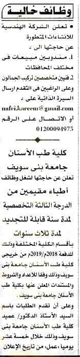 اعلانات الوظائف بالاهرام يوم الجمعة الموافق 16/7/2021