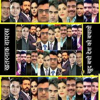 मरकज निज़ामुद्दीन भारतीय मीडिया की साज़िश का शिकार।