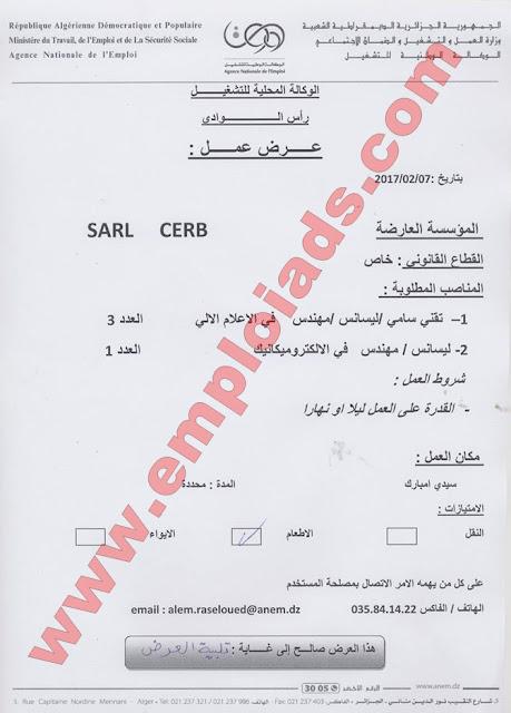 اعلان عرض عمل في المؤسسة SARL CERB فيفري 2017