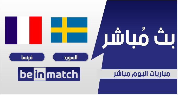 مقابلة السويد وفرنسا اليوم