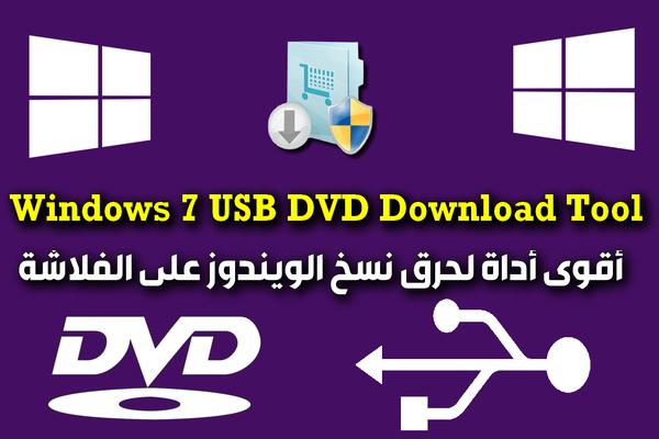 أقوى أداة من مايكروسوفت لحرق نسخ Windows و linux على مفاتيح الـ USB و أقراص الـ DVD
