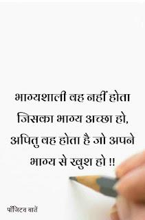 Bhagyshali wo nahi hota, Apne Bhagy se khush ho