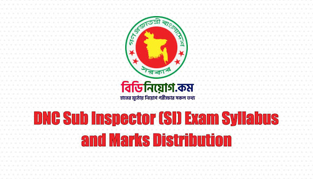 DNC Sub Inspector (SI) Exam Syllabus and Marks Distribution 2019 | Download