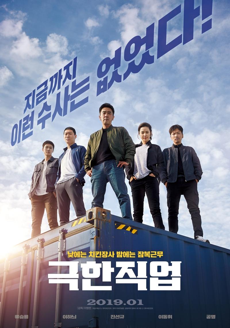 Sinopsis Extreme Job / Geukhanjikeob (2019) - Film Korea