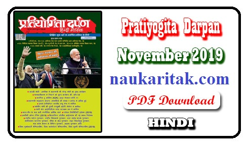 Pratiyogita Darpan November 2019 in Hindi PDF Download