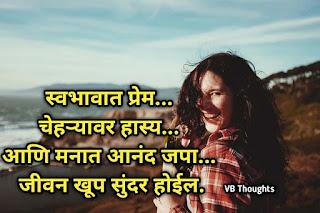 आनंद-मराठी-सुविचार-happiness-marathi-suvichar-with-images-good-thoughts-in-marathi-on-life-जीवन-खूप-सुंदर-होईल