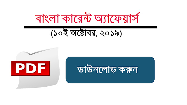 Bangla Current Affairs PDF | Bengali GK PDF | 10th October , 2019