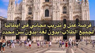 فرصة تدريب وعمل مجانية في ايطاليا 2021 لجميع الطلاب  ERASMUS INTERN