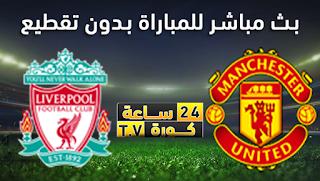 مشاهدة مباراة مانشستر يونايتد وليفربول بث مباشر بتاريخ 20-10-2019 الدوري الانجليزي