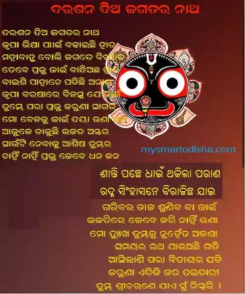 Darasana Dia Prabhu - Odia Jagannath Bhajan Lyrics