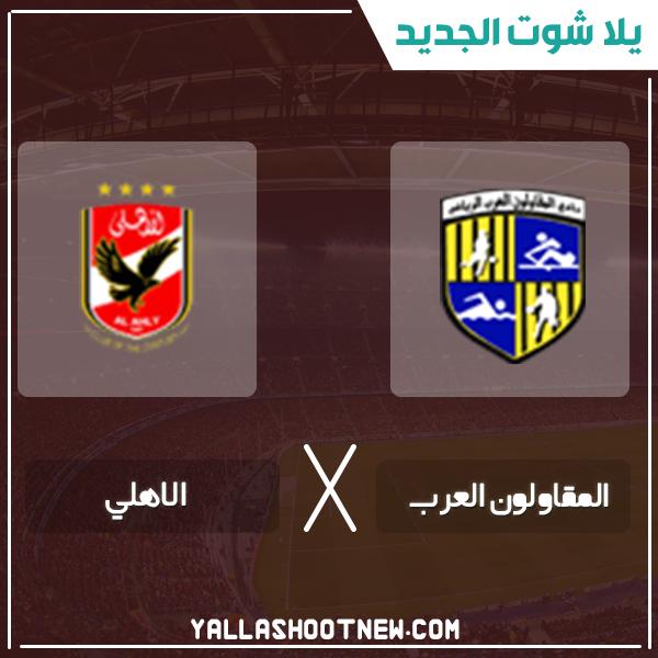 مشاهدة مباراة الاهلي والمقاولون العرب بث مباشر اليوم 19-1-2020 في الدوري المصري