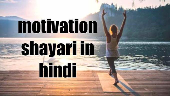 motivation shayari in hindi - Best Inspiration shayari ( हिंदी )