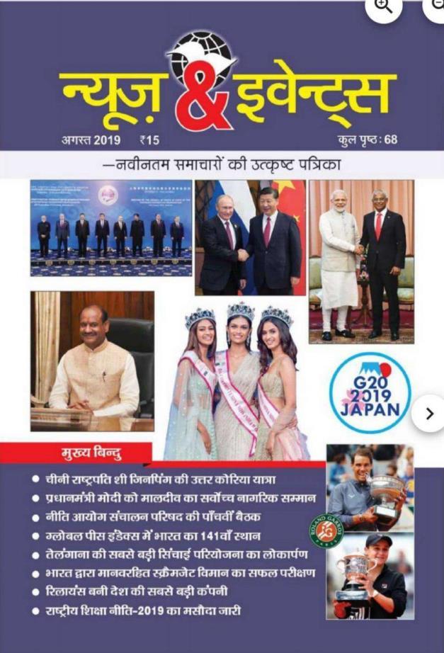 न्यूज़ एंड इवेंट्स (अगस्त 2019) : सभी प्रतियोगी परीक्षा हेतु हिंदी पीडीऍफ़ पुस्तक | News and Events (August 2019) : For All Competitive Exam Hindi PDF Book