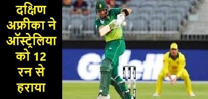 SA vs AUS - South Africa ne dusre T20 match me Australia ko haraya