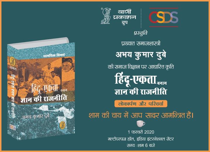 hindu-ekta-banam-gyan-ki-rajniti